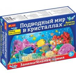 """Набор для опытов """"Подводный мир в кристаллах"""" 12138015Р"""