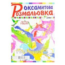 """Раскраска Мицар бархатная """"Серия Микс"""""""
