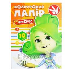 "Бумага цветная Мандарин ""Фиксики"" 10 л. А4"