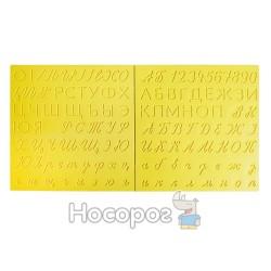 Трафарет для письма (Желтый)