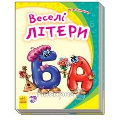 """Моя первая азбука - Веселые буквы """"Ранок"""" (укр.)"""