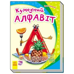 """Забавный алфавит - Моя первая азбука """"Ранок"""" (укр.)"""