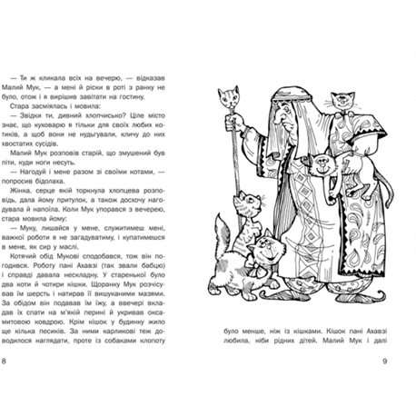 Фото Книжка аплікації з наліпками Чудові покупки