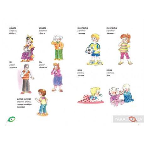"""Фото Испанский язык для малышей 2-5р. """"КМ Букс"""" (исп \ укр)"""
