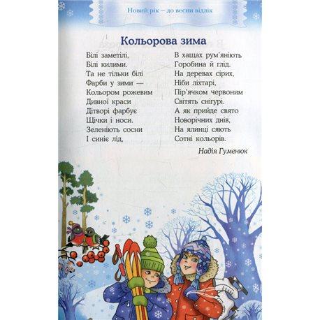 Фото Святкова читанка