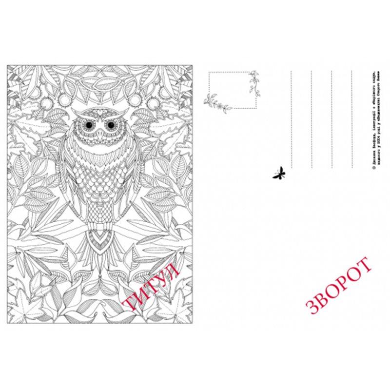 Фото Чарівний сад 20 листівок-розмальовок