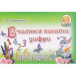 "Прописи для малят - Вчимося писати цифри ""Jumbi"" (укр.)"