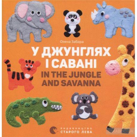 """Фото В джунглях и саванне / In the jungle and savanna """"ВСЛ"""""""
