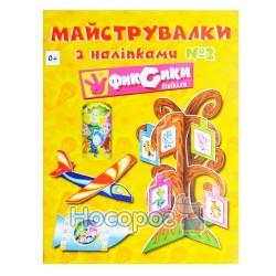 "Книжечка Мандарин А4 Фиксики ""Мастерилка с наклейками"""