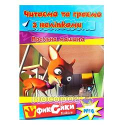 "Книга-игра Мандарин Фиксики ""Читаем и играем с наклейками"""