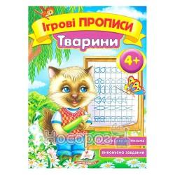 """Игровые прописи - Животные 4+ """"Пегас"""" (укр.)"""