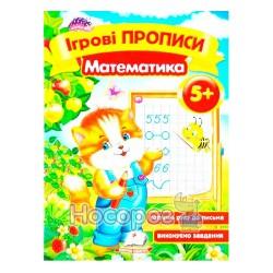 """Ігрові прописи - Математика 5+ """"Пегас"""" (укр.)"""