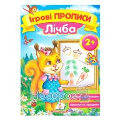 """Ігрові прописи - Лічба 2+ """"Пегас"""" (укр.)"""