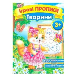 """Игровые прописи - Животные 3+ """"Пегас"""" (укр.)"""