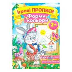 """Игровые прописи - Формы и цвета 2+ """"Пегас"""" (укр.)"""