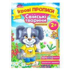 """Ігрові прописи - Свійські тварини 2+ """"Пегас"""" (укр.)"""