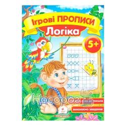 """Ігрові прописи - Логіка 5+ """"Пегас"""" (укр.)"""