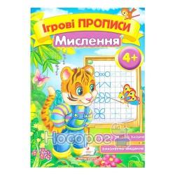 """Игровые прописи - Мышление 4+ """"Пегас"""" (укр.)"""