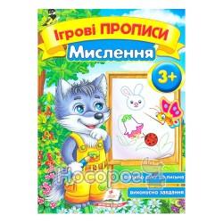 """Игровые прописи - Мышление 3+ """"Пегас"""" (укр.)"""