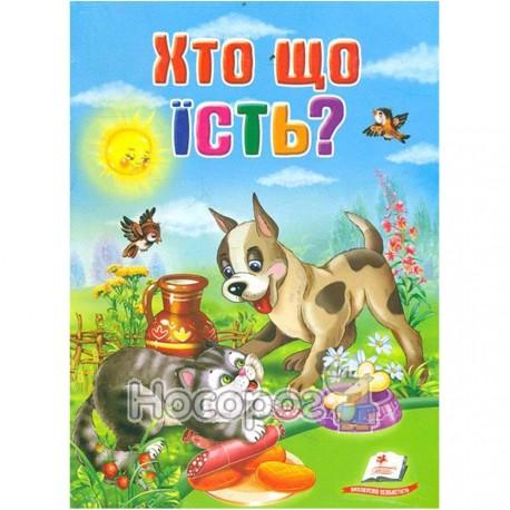 """Розвивайка - Кто что ест? """"Пегас"""" (укр.)"""