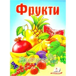 """Развивайка - Фрукты """"Пегас"""" (укр.)"""
