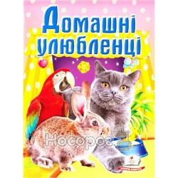 "Школа малюка - Домашні улюбленці ""Пегас"" (укр.)"