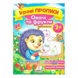 """Игровые прописи - Овощи и фрукты 2+ """"Пегас"""" (укр.)"""