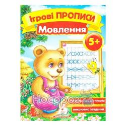 """Игровые прописи - Речь 5+ """"Пегас"""" (укр.)"""