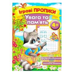 """Игровые прописи - Внимание и память 4+ """"Пегас"""" (укр.)"""