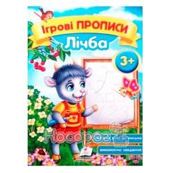 """Ігрові прописи - Лічба 3+ """"Пегас"""" (укр.)"""