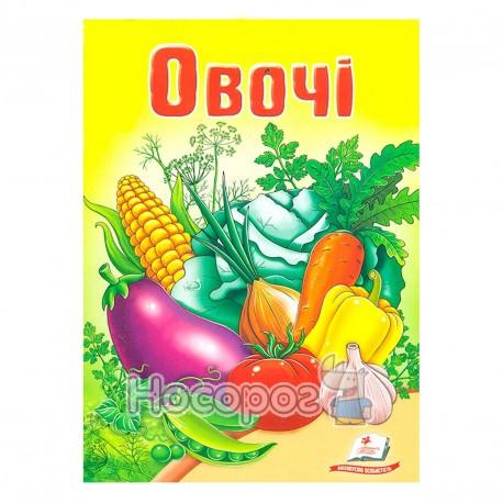 "Школа малыша - Овощи ""Пегас"" (укр.)"
