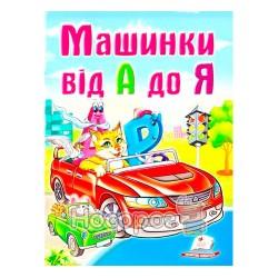 """Школа малыша - Машинки от А до Я """"Пегас"""" (укр.)"""