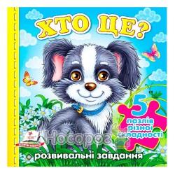 """Пазлы Кто это? (собака) """"Пегас"""" (укр.)"""