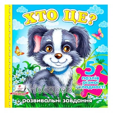 """Фото Пазлы Кто это? (собака) """"Пегас"""" (укр.)"""