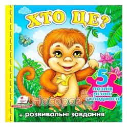 """Пазлы Кто это? (обезьяна) """"Пегас"""" (укр.)"""
