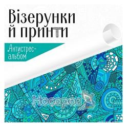 """Антистресс-альбом - Узоры и принты """"Vivat"""" (укр.)"""