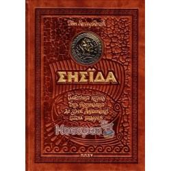 Енеїда І. Котляревський (унікальне колекційне видання преміум-класу)