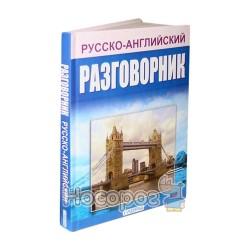 """Разговорник русско-английский """"Глория"""""""