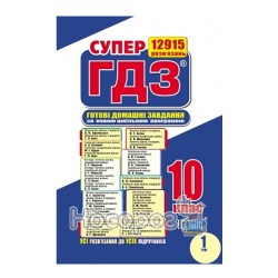 "Супер ГДЗ 10 клас (комплект 1+2 т) ""Торсінг"" (укр.)"