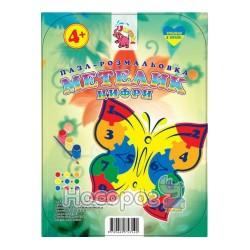 Раскраска-пазл «Бабочка» (цифры) Пучков