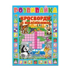 """Кросворди з наліпками Розвивайка (блакитна) """"Глорія"""" (укр)"""