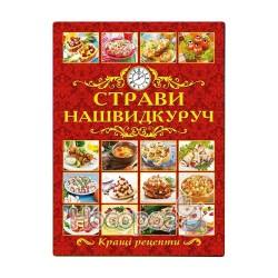 """Страви нашвидкуруч """"Глорія"""" (укр.)"""