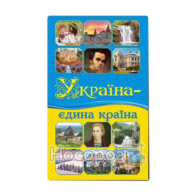 "Фото Украина - единственная страна ""Глория"" (укр.)"