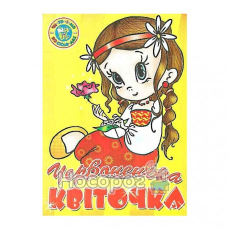 """Фото ЧПС Аленький цветочек """"Веско"""" (укр)"""