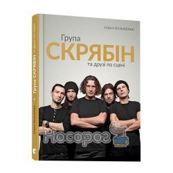 Группа Скрябин и друзья по сцене Кузьменко О.