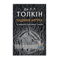 """Толкин Падение Артура """"Астролябия""""(укр.)"""