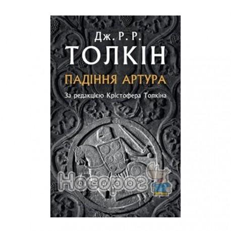 """Фото Толкин Падение Артура """"Астролябия""""(укр.)"""