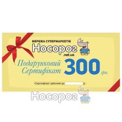 Подарунковий сертифікат на 300 грн.