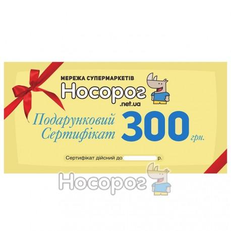 Фото Подарочный сертификат на 300 грн.