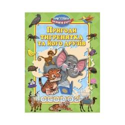 """Прогулки вокруг света Приключения тигренок и его друзей """"Кредо"""" (укр.)"""